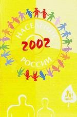 Население России 2002