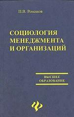 Социология менеджмента и организаций: учебник