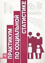 Практикум по социальной статистике