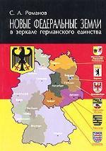 Новые федеральные земли в зеркале германского единства
