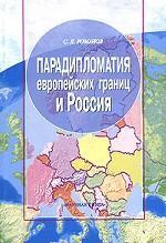 Парадипломатия европейских границ и Россия