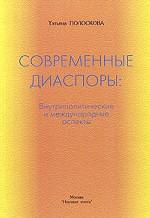 Современные диаспоры: Внутриполитические и международные аспекты