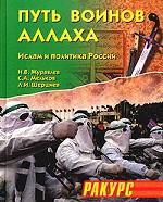 Путь воинов Аллаха. Ислам и политика России