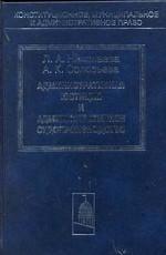 Административная юстиция и административное судопроизводство