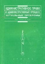 Административное право и административный процесс: актуальные проблемы
