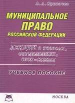 Муниципальное право Российской Федерации в тезисах, определениях, таблицах, блок-схемах