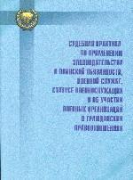 Судебная практика по применению законодательства о воинской обязанности, военной службе, статусе военнослужащих и об участии военных организаций в гражданских правоотношениях