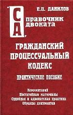 Гражданский процессуальный кодекс. Практическое пособие