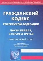 Гражданский Кодекс РФ. Части 1, 2, 3. Официальный текст (по состоянию на 27.09.04)
