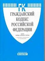 Гражданский Кодекс РФ. Части 1, 2, 3