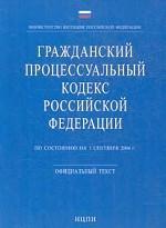 Гражданский процессуальный кодекс РФ (по состоянию на 1.09.04). Официальный текст