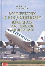 Комментарий к Воздушному Кодексу РФ