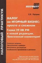 Налог на игорный бизнес: просто о сложном. Глава 29 НК РФ в новой редакции. Практический комментарий