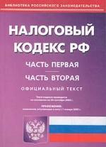 Налоговый кодекс Российской Федерации. Части 1, 2 на 20.09.2004