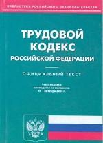 Трудовой кодекс РФ: на 01.10.2004 г