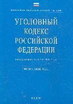 Уголовный кодекс РФ. По состоянию на 01.09.04