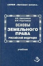 Основы земельного права Российской Федерации. Учебник