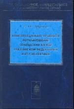 Конституционно-правовое регулирование отношений между Российской Федерацией и ее субъектами