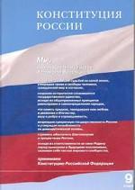 Конституция России, 9 класс: учебное пособие