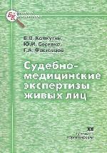 Судебно-медицинские экспертизы живых лиц. Монография