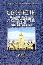 Сборник документов и материалов по вопросам международных и внешнеэкономических связей субъектов Российской Федерации
