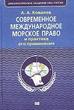 Современное международное морское право и практика его применения