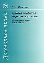 Договор оказания медицинских услуг: особенности правового регулирования