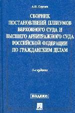 Сборник постановлений Пленумов ВС и Высшего Арбитражного Суда РФ по гражданский делам (+ CD)