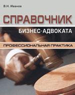 Справочник бизнес-адвоката