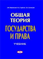 Общая теория государства и права. Учебник