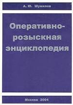 Оперативно-розыскная энциклопедия