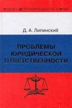Проблемы юридическиой отвестственности