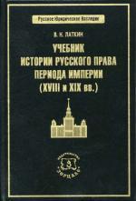 Учебник истории русского права периода империи (ХVIII-XIX вв.)