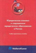 Юридическая клиника и современное юридическое образование в России: учебно-практическое пособие