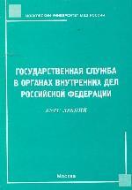 Государственная служба в органах внутренних дел Российской Федерации
