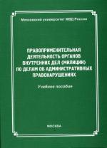 Правоприменительная деятельность органов внутренних дел (милиции) по делам об административных правонарушениях