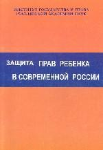 Защита прав ребенка в современной России