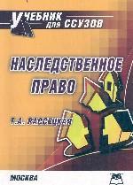 Наследственное право: Учебное пособие для ссузов