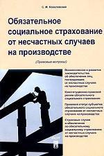 Обязательное социальное страхование от несчастных случаев на производстве. Правовые вопросы