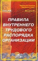 Правила внутреннего трудового распорядка организации