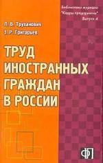 Труд иностранных граждан в России. Практическое пособие