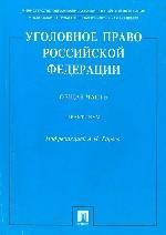 Уголовное право РФ. Общая часть. Практикум