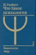 Что такое психология. В 2 томах. Том 2