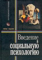 """Введение в социальную психологию. Европейский подход. Под ред. Т.Ю. Базарова. Учебник. Гриф УМО. (Серия """"Зарубежный учебник"""")"""