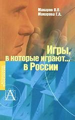 Игры, в которые играют. .. в России. Психологические игры новой России