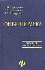 Физиогномика: учебное пособие