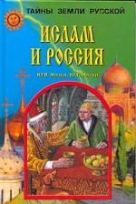 Ислам и Россия