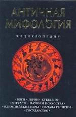 Античная мифология: энциклопедия