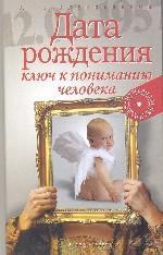 Дата рождения - ключ к пониманию человека