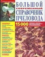 Большой современный справочник пчеловода